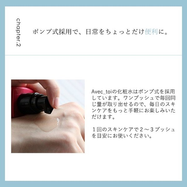 美白化粧水 Avec_toiローション 120ml ビタミンC誘導体化粧水 lifeessence 15