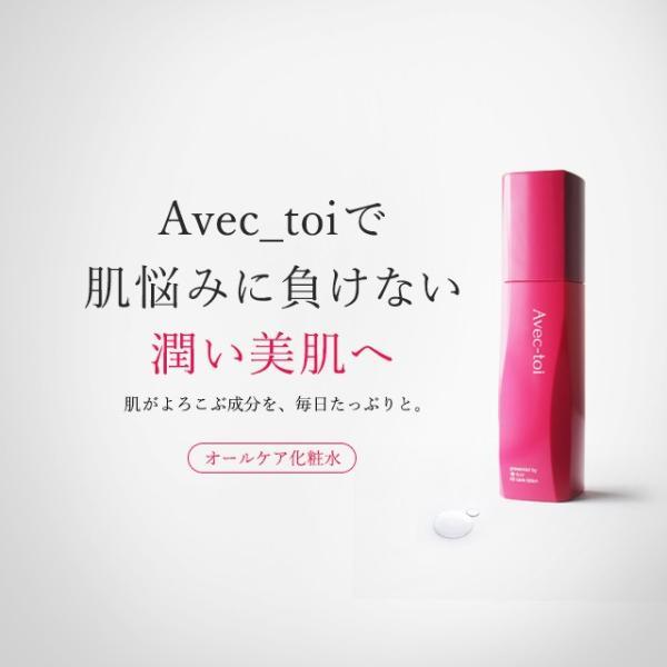 美白化粧水 Avec_toiローション 120ml ビタミンC誘導体化粧水 lifeessence 21