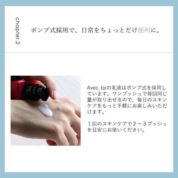 乳液 Avec_toiミルク80ml 高保湿乳液|lifeessence|15