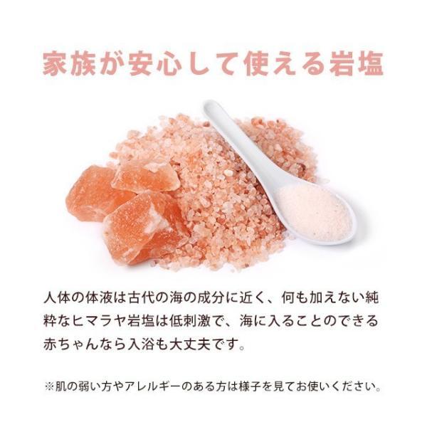 ヒマラヤ岩塩 バスソルト 1kg 入浴剤 お風呂用品 ボディケア  うるおい|lifeessence|04