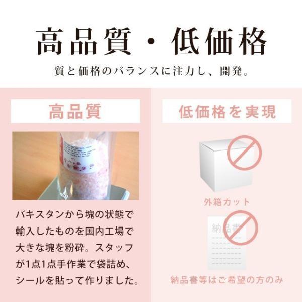 ヒマラヤ岩塩 バスソルト 1kg 入浴剤 お風呂用品 ボディケア  うるおい|lifeessence|07