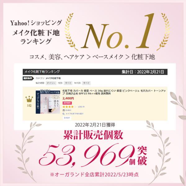 化粧下地 崩れにくいミネラルメイクアップベース30g|lifeessence|03