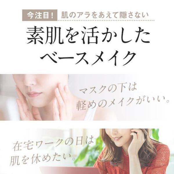 化粧下地 崩れにくいミネラルメイクアップベース30g|lifeessence|05