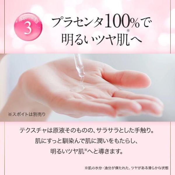 贅沢な美容液 プラセンタ原液20ml 美容液 lifeessence 13