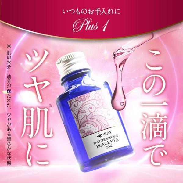 贅沢な美容液 プラセンタ原液20ml 美容液 lifeessence 14