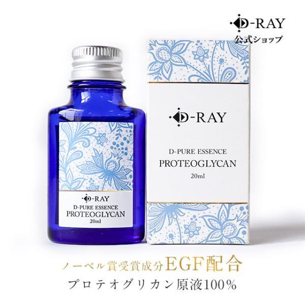 贅沢な美容液 プロテオグリカン原液20ml 美容液 エイジングケア|lifeessence