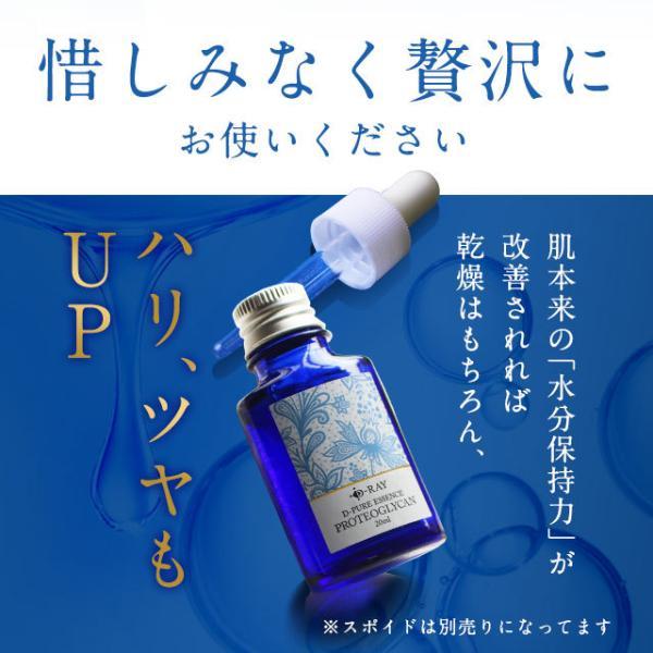 贅沢な美容液 プロテオグリカン原液20ml 美容液 エイジングケア|lifeessence|13