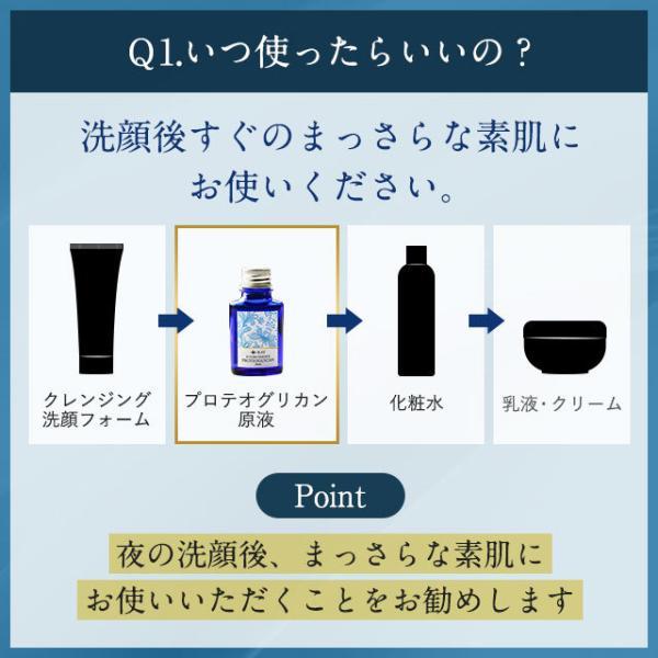 贅沢な美容液 プロテオグリカン原液20ml 美容液 エイジングケア|lifeessence|14