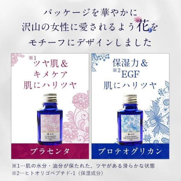 贅沢な美容液 プロテオグリカン原液20ml 美容液 エイジングケア|lifeessence|16