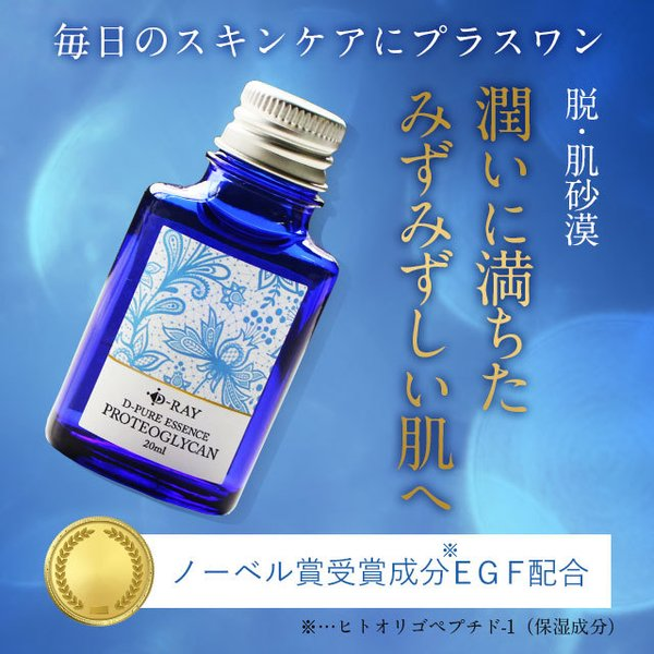 贅沢な美容液 プロテオグリカン原液20ml 美容液 エイジングケア|lifeessence|05