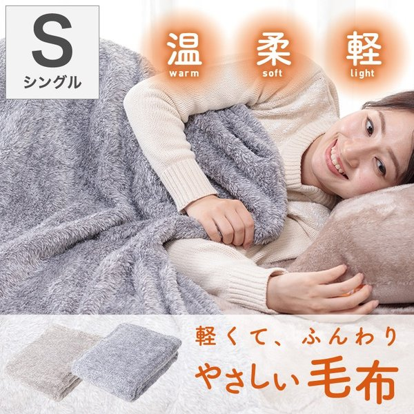 マイクロミンクファー毛布 霜降り調 マーブルカラー