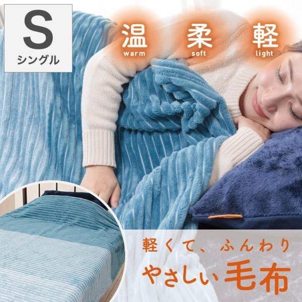 フランネル毛布 立体織り グラデーション