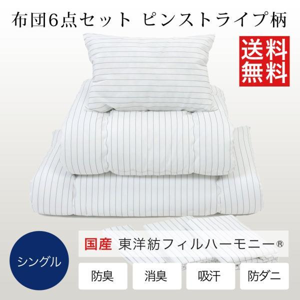 日本製 ふとん6点セット シングルサイズ