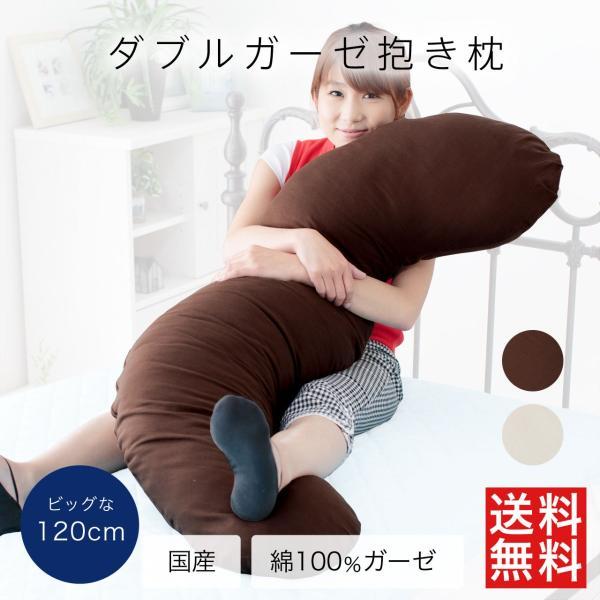 ダブルガーゼ 抱き枕