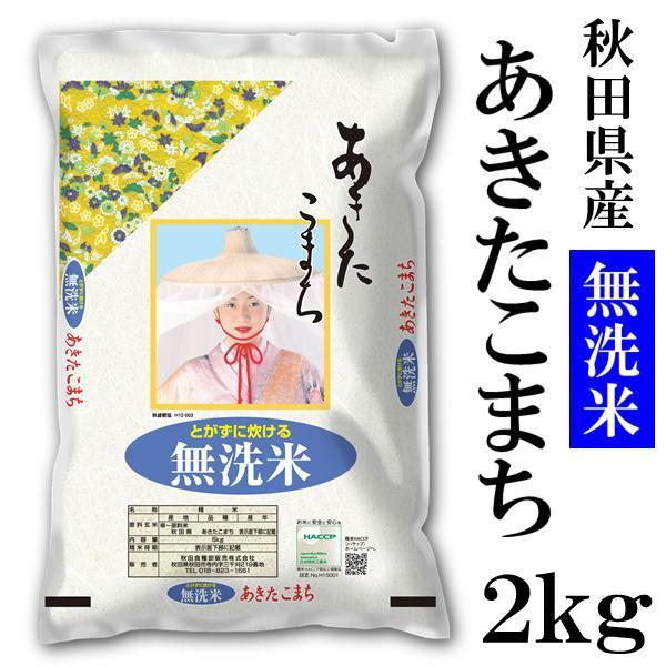 秋田県産 無洗米 あきたこまち 2kg 令和2年産 米 とがずに炊ける お取り寄せグルメ