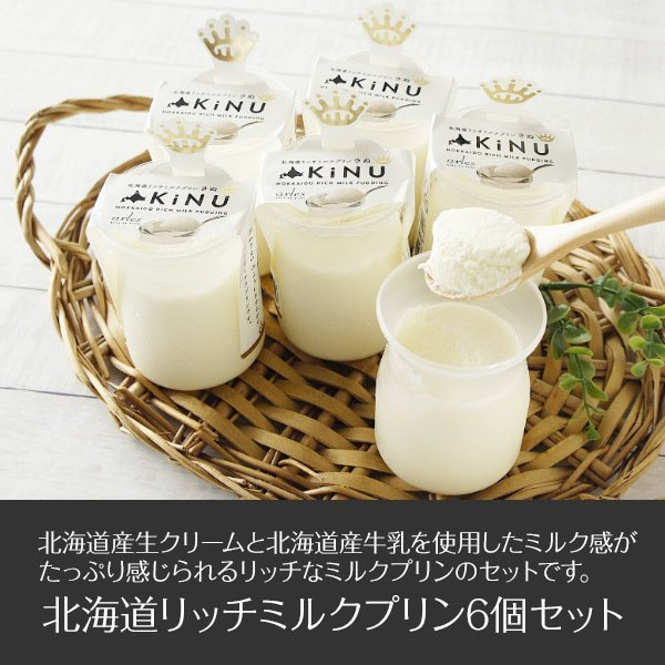 北海道 ベイクド・アルル 北海道リッチミルクプリン6個セット 送料無料 産地直送 プリン 洋菓子 スイーツ 詰め合わせ ギフト 贈りもの