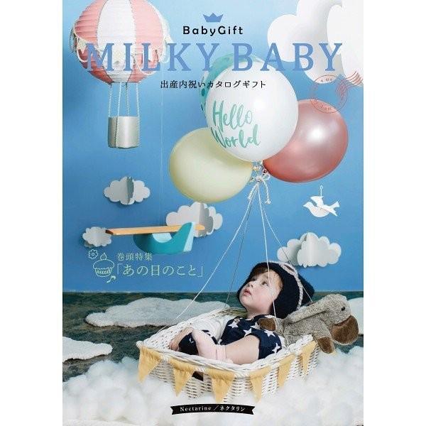出産祝いのお返しにカタログギフト ミルキーベビー ネクタリン (送料無料) 出産内祝 贈りもの