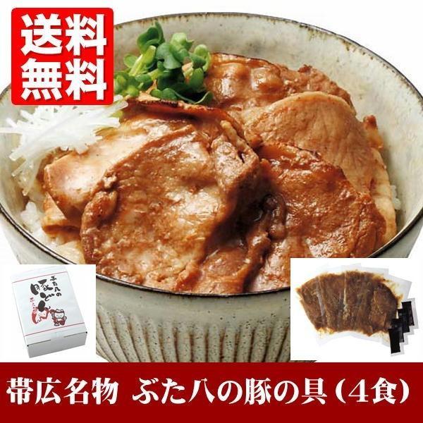 帯広名物 ぶた八の豚丼の具(4食) 送料無料 お取り寄せグルメ メーカー直送|lifegift-shop