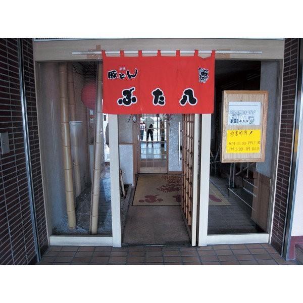 帯広名物 ぶた八の豚丼の具(4食) 送料無料 お取り寄せグルメ メーカー直送|lifegift-shop|03