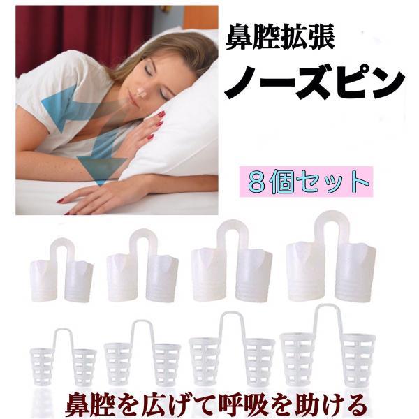 ノーズピンいびき防止鼻腔シリコン8個セットグッズ鼻呼吸いびき睡眠鼻づまり