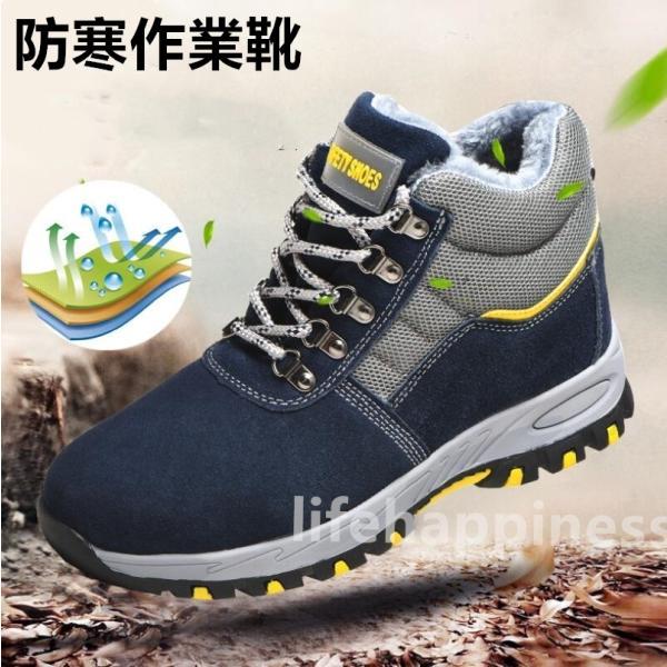 安全靴ハイカットブーツ防寒作業靴メンズレディース鋼先芯裏起毛防水防寒スニーカー滑り止め耐摩耗ワークブーツ衝撃吸収登山靴