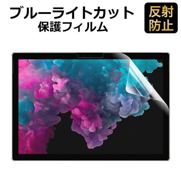 SurfaceGo2用ブルーライトカットフィルム液晶保護フィルム反射防止アンチグレア