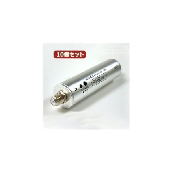 ds-2147602 10個セット HORIC アンテナブースター 室内・地デジ(UHF/VHF)専用 中継タイプ HAT-ABS024X10 (ds2147602)