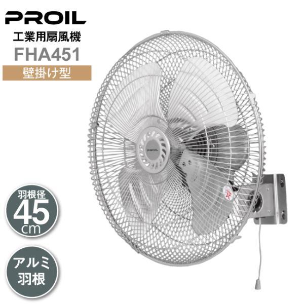 プロイル 工場扇 壁掛け型 45cm アルミ羽根 首振り 風量3段階 風量調節ひも付 FHA451|lifejoy