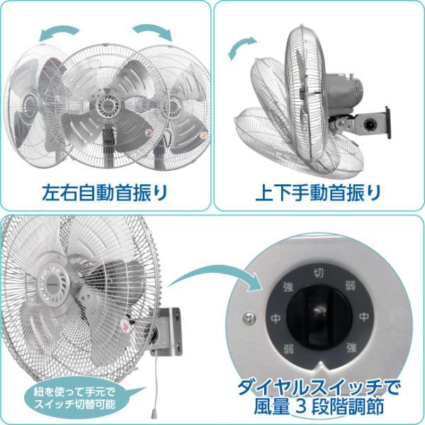 プロイル 工場扇 壁掛け型 45cm アルミ羽根 首振り 風量3段階 風量調節ひも付 FHA451|lifejoy|03