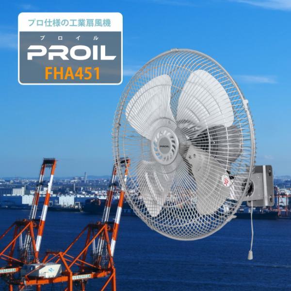 プロイル 工場扇 壁掛け型 45cm アルミ羽根 首振り 風量3段階 風量調節ひも付 FHA451|lifejoy|08