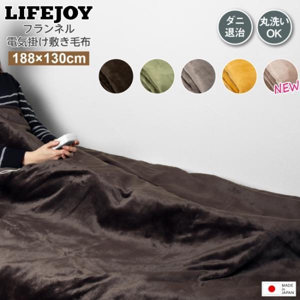  ライフジョイ 電気毛布 掛け敷き兼用 日本製 フランネル 洗える 188cm×130cm 全5色 …