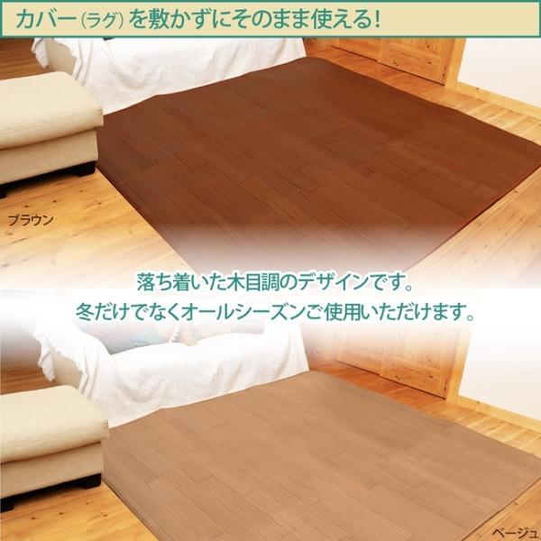 ライフジョイ ホットカーペット 3畳 日本製 フローリング調 ブラウン 235cm×195cm 防水 木目調 JPJ301WB lifejoy 03