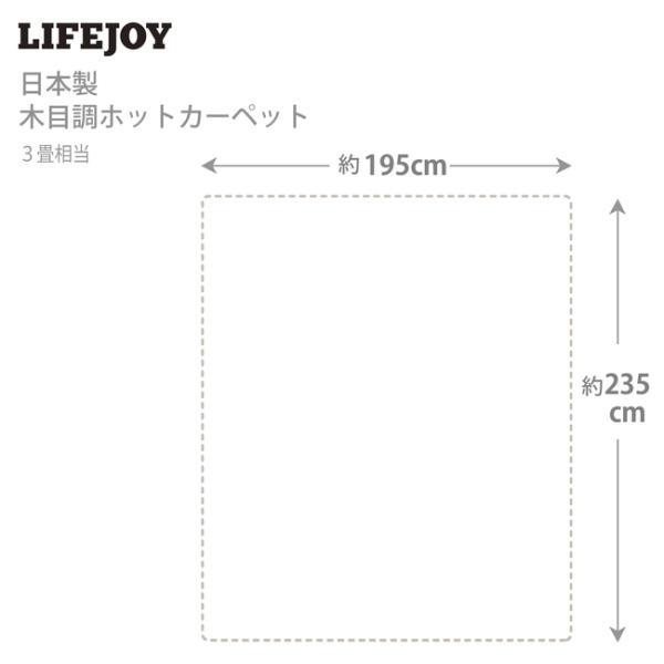 ライフジョイ ホットカーペット 3畳 日本製 フローリング調 ブラウン 235cm×195cm 防水 木目調 JPJ301WB lifejoy 08