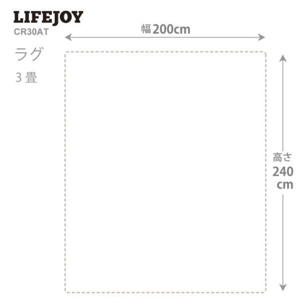 ホットカーペット カバー ラグ 3畳 240×200cm ブラウン LIFEJOY 送料無料 CR30AT|lifejoy|09