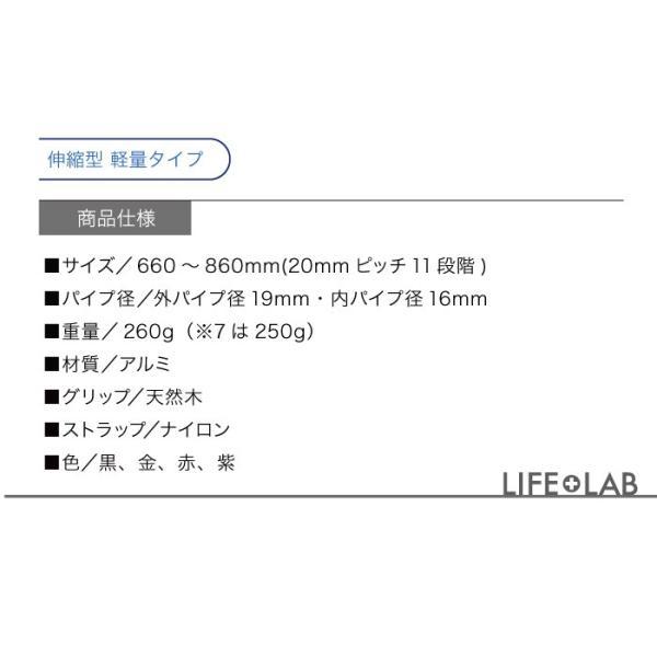 おしゃれ 軽量 アルミ 杖 キララケイン  MIKI ミキ 伸縮 アルミ杖 ステッキ lifelab 04