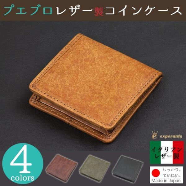b6fa41362736 コインケース イタリアンレザー プエブロレザー 本革 革 esperanto エスペラント 日本製|lifelightlove- ...