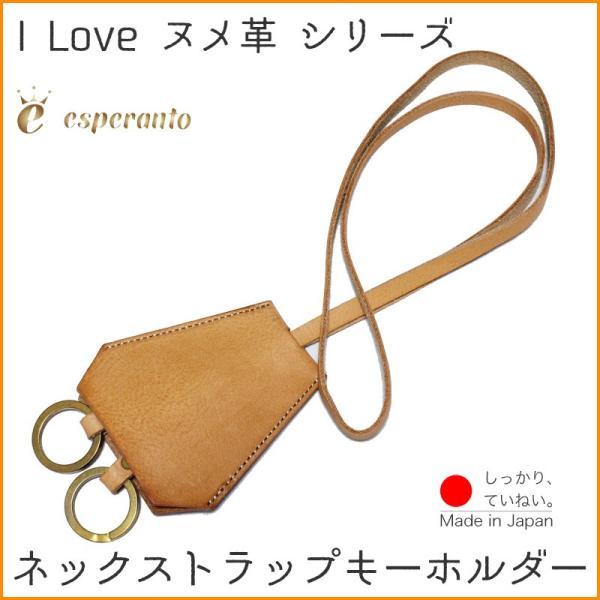 ネックストラップ キーホルダー イタリアンレザー 革 皮 esperanto エスペラント 日本製 国産