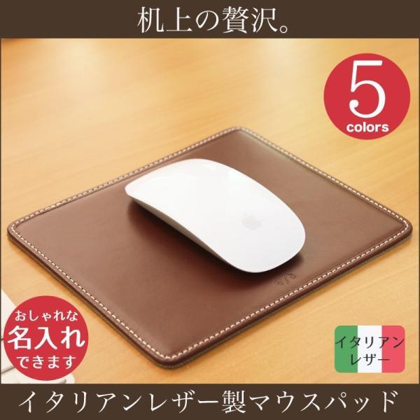 マウスパッド イタリアンレザー 本革 革 DUCT ダクト 名入れ代込み|lifelightlove-y