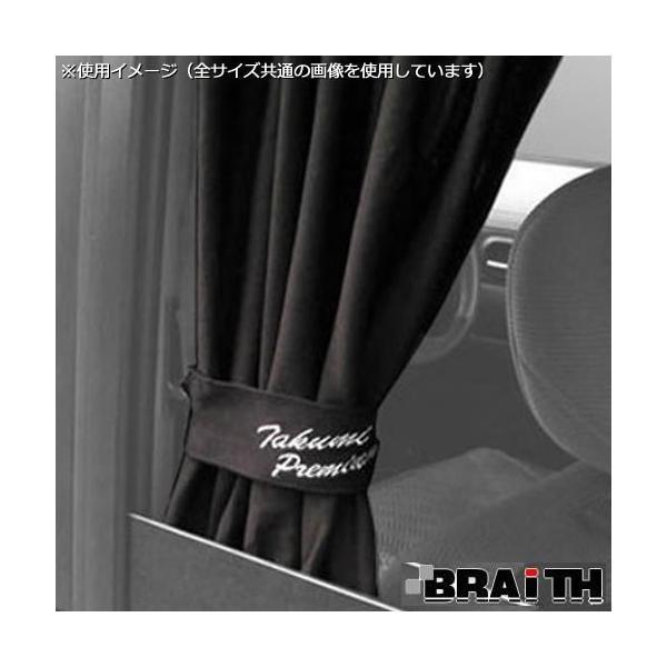 ブレイス BT-051 巧ドレスアップカーテンL 車窓 カー用品 レール付 目隠し 黒 ブラック アルミ