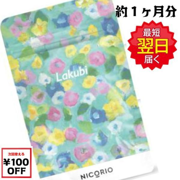 【2袋セット】 LAKUBI(ラクビ) サプリメント (1袋:31粒入り)×2|lifemall