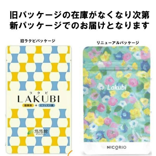 【2袋セット】 LAKUBI(ラクビ) サプリメント (1袋:31粒入り)×2|lifemall|02