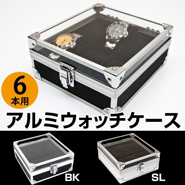 アルミウォッチケース 6本用 腕時計用ケース 時計収納ケース コレクションケース メンズ 腕時計 ウォッチ レディース ブランド  アクセサリー 紳士 腕時計収納|lifemaru