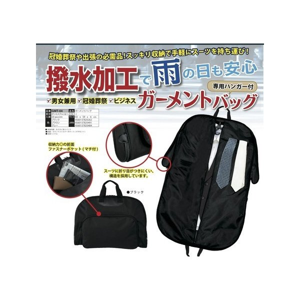 ガーメントバッグ レディース メンズ 出張 ビジネスケース スーツケース 冠婚葬祭鞄 黒 ブラック 正規品 安心保障