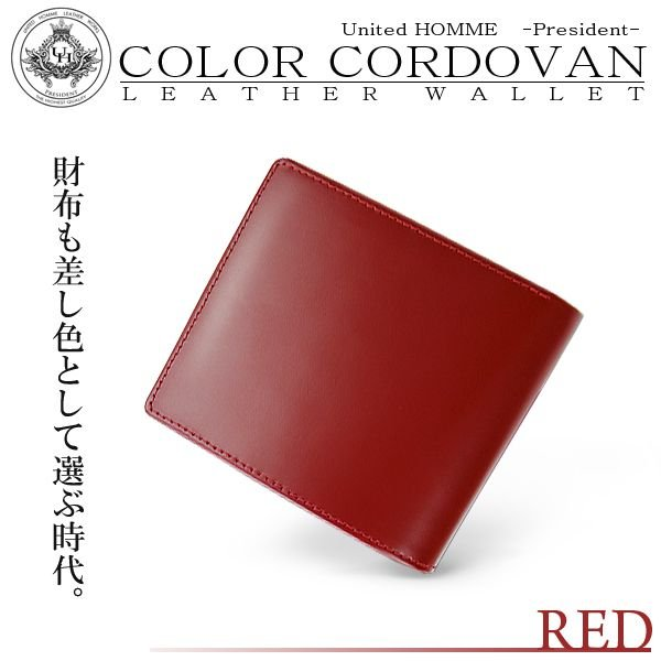 official photos 8d7f7 2710c 財布 二つ折り メンズ ブランド ユナイテッドオム レッド 赤 uhp-1032 正規品