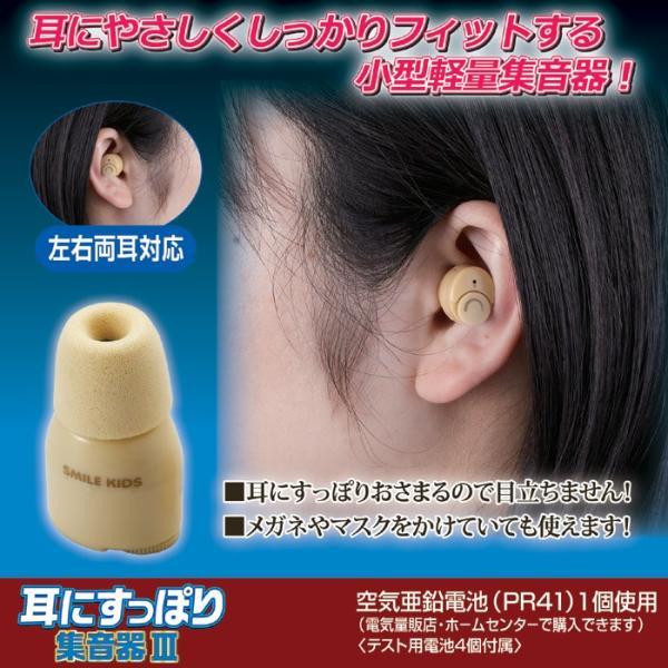 【同梱不可】目立ちにくい 耳にすっぽり集音器3  小型 軽量 補聴器 耳あな 耳穴式 左右対応 両耳兼用  |lifeone