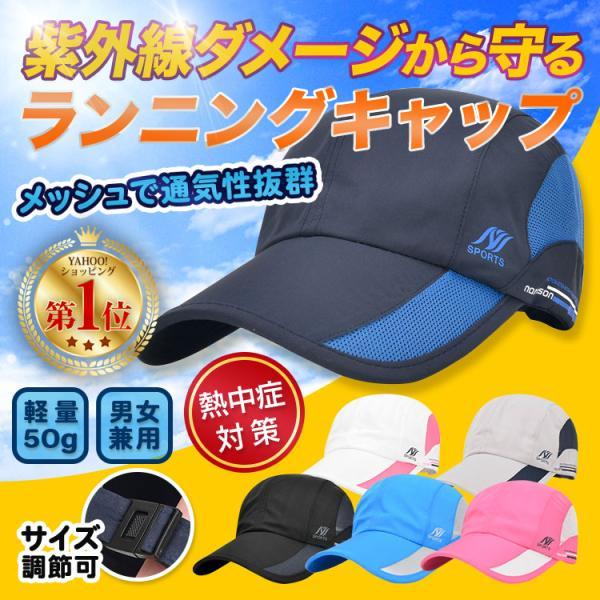 ランニングキャップジョギングメッシュ帽子UVカット熱中症対策サイズ調節可ウォーキング日よけ日焼け防止