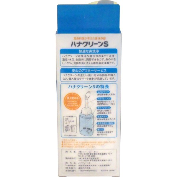 ハンディタイプ鼻洗浄器 ハナクリーンS|lifeplus-yuyushiki|02