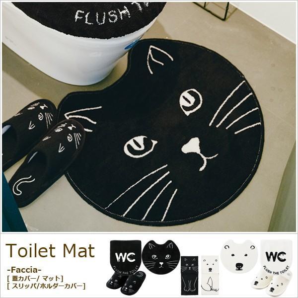 カワイイ トイレマットセット 4点セット 蓋カバー トイレカバー ホルダーカバー スリッパ 洗浄便座  おしゃれ かわいい ネコ 猫 にゃんこ ねこ くま