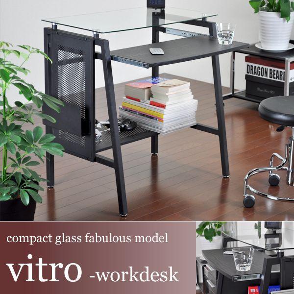 VITROコンパクトデスク