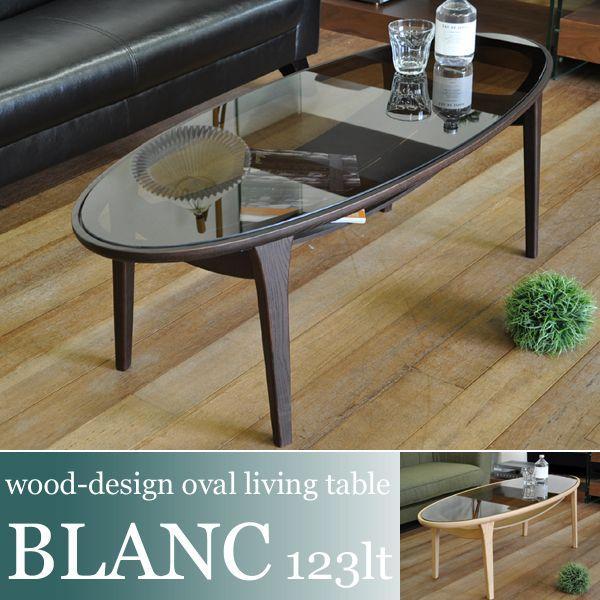 BLANCオーバルテーブル